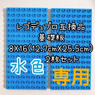 基礎板 水色 2枚セット レゴ デュプロ アンパンマン ブロックラボ 互換品 (積み木/ブロック)