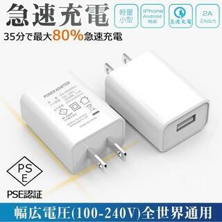 ACアダプター 充電器 チャージャー USB充電器 急速充電 PSE認証済み