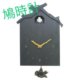 【新品】壁掛け時計 置き時計 2way 鳩時計 北欧 おしゃれ かわいい 黒