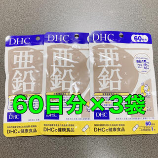 DHC - DHC 亜鉛 60日分 3袋