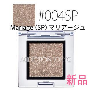 アディクション(ADDICTION)の#004SP Mariage マリアージュ ADDICTION アディクション☆(アイシャドウ)