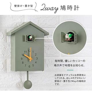 【新品】壁掛け時計 置き時計 2way 鳩時計 北欧 おしゃれ かわいい 緑