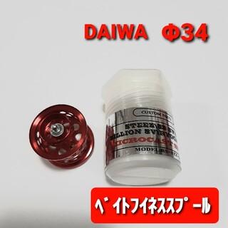 ダイワ用  DAIWA用 ベイトフィネススプール BFS  34mm 釣り 赤