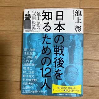 日本の戦後を知るための12人 池上彰の〈夜間授業〉(文学/小説)