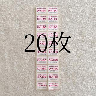 Joseph Joseph - 【20枚】ダイソー キャンペーンシール 2021 まとめ売り