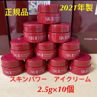 エスケーツー(SK-II)のSK-II  エスケーツー スキンパワー アイクリーム2.5g×10個=25g(アイケア/アイクリーム)