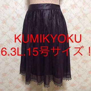 kumikyoku(組曲) - ★KUMIKYOKU/クミキョク★大きいサイズ!フレアスカート6(3L.15号)