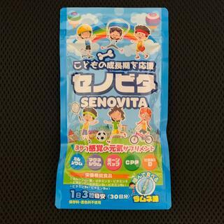 セノビタ 子供 身長 成長 サプリメント 〔栄養機能食品〕ラムネ味 30日分