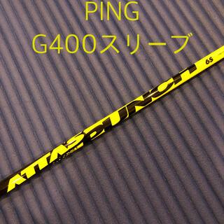 ピン(PING)のピン スリーブ付き ドライバー用シャフト アッタスパンチ 6S(クラブ)