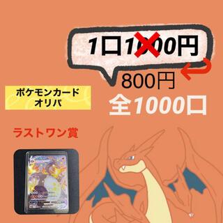 ポケモン(ポケモン)のこーじ様専用(Box/デッキ/パック)