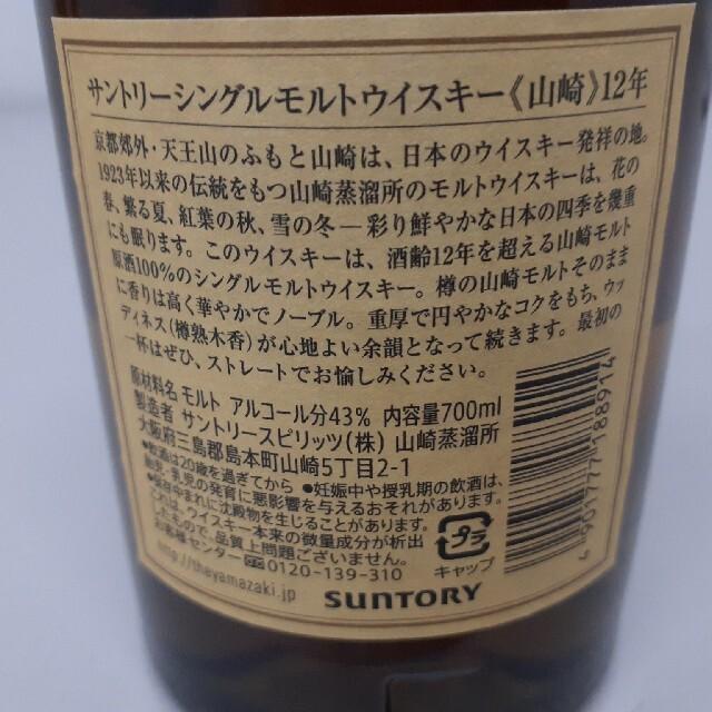 サントリーウイスキー山崎12年 700ml 食品/飲料/酒の酒(ウイスキー)の商品写真