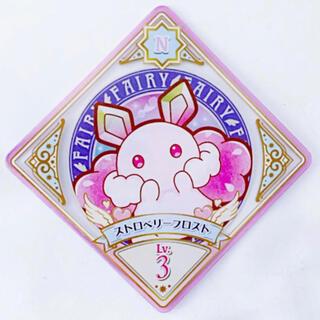 アイカツ(アイカツ!)のアイカツプラネット フェアリー ストロベリーフロスト Lv.3(カード)