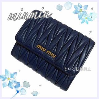 miumiu - ミュウミュウ  ネイビーマトラッセ折り財布