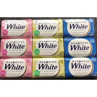 カオウ(花王)の花王石鹸ホワイト 3種類3個ずつ バスサイズ 130g(ボディソープ/石鹸)