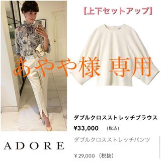ADORE - 【タグ付未使用】アドーア⭐️定68200円 ダブルクロスストレッチ セットアップ
