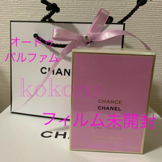 シャネル(CHANEL)のシャネル チャンス オー タンドゥル オードゥ パルファム 35ml 香水(香水(女性用))