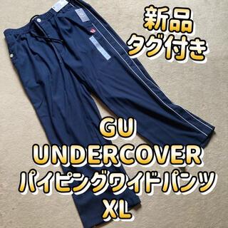 ジーユー(GU)の新品 GU アンダーカバー パイピングワイドパンツ(その他)