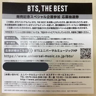 防弾少年団(BTS) - シリアルコード
