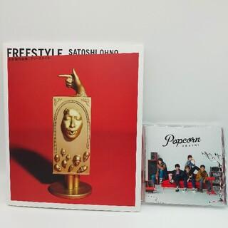アラシ(嵐)の【CDアルバム】Popcorn - ARASHI(嵐)+ FREESTYLE(ポップス/ロック(邦楽))