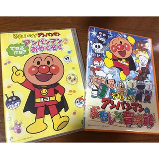 アンパンマン - アンパンマン DVD 2枚セット 歌とおやくそく
