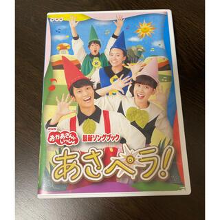 NHKおかあさんといっしょ 最新ソングブック あさペラ! DVD