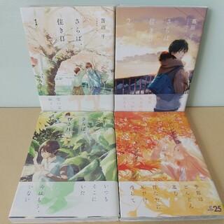 カドカワショテン(角川書店)の【美品】 さらば、佳き日 1~4 セット(少年漫画)