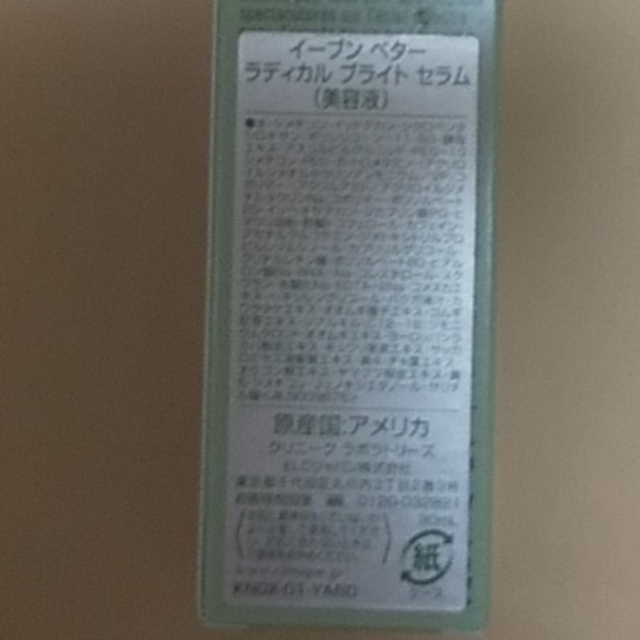 CLINIQUE(クリニーク)のお値下げ クリニーク美容液 コスメ/美容のスキンケア/基礎化粧品(美容液)の商品写真