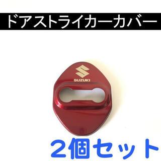 スズキ 赤 2個セット ドアストライカーカバー SUZUKI   新品未使用
