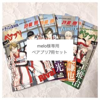 シュウエイシャ(集英社)の【melo様専用】ペアプリセット(少年漫画)