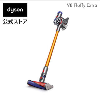 Dyson - 新品未開封!ダイソン Dyson V8 Fluffy Extra   SV10