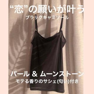 "Ameri VINTAGE - 🌛恋の願いが叶う""ブラックキャミソール"""