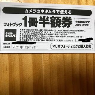 reo様専用 カメラのキタムラ フォトブック  1冊半額券(ショッピング)