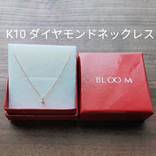 BLOOM - BLOOM ♡K10 1粒 ホワイトダイヤモンド  ペンダント