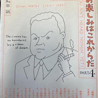 和田誠 お楽しみはこれからだ 1 2 3 4 5巻セット