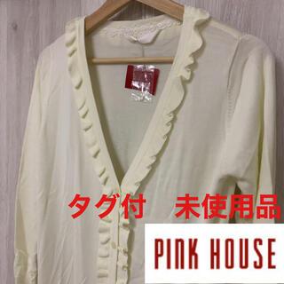 PINK HOUSE - ◼️タグ付き 未使用品◼️ ピンクハウス  pink house カーディガン