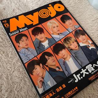 シュウエイシャ(集英社)のmyojo 12月号 厚紙あり SnowMan(アイドルグッズ)