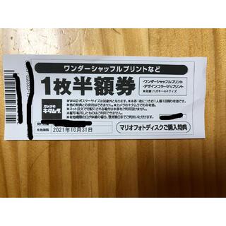 カメラのキタムラ ワンダーシャッフルプリントなど 1枚半額券(ショッピング)