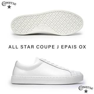 CONVERSE - 【新品】コンバース オールスタークップJ エペ OX ホワイト 27.5cm