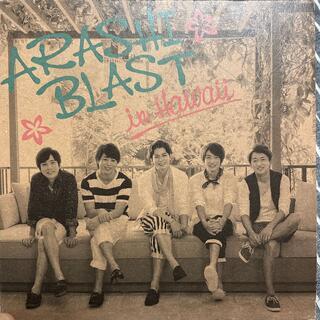 アラシ(嵐)の嵐/ARASHI BLAST in Hawaii〈初回限定盤・2枚組〉(アイドル)