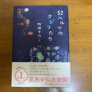 52ヘルツのクジラたち しんぺー様専用(文学/小説)