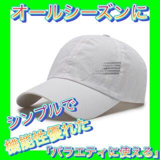 【白】【新品】キャップ メッシュ メンズ レディース メッシュキャップ 帽子(キャップ)