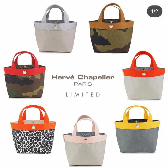 Herve Chapelier(エルベシャプリエ)の【新品】701WD カモフラージュ/ヴィゴーニュ/ドラジェタグ 立川高島屋限定 レディースのバッグ(トートバッグ)の商品写真