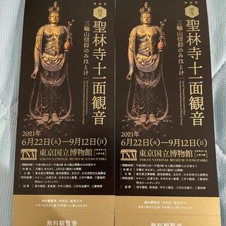特別展「国宝 聖林寺十一面観音 ― 三輪山信仰のみほとけ」 2枚(美術館/博物館)