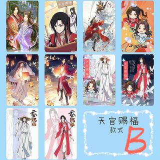 新品B 天官賜福 花城 謝憐 カードステッカー  10枚セット(その他)