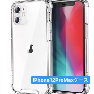 【24時間以内に発送!】iPhone12promaxケース 透明 ソフトケース