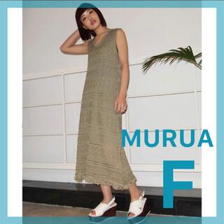 MURUA - MURUA クロシェニットロングワンピース マキシ丈ワンピース