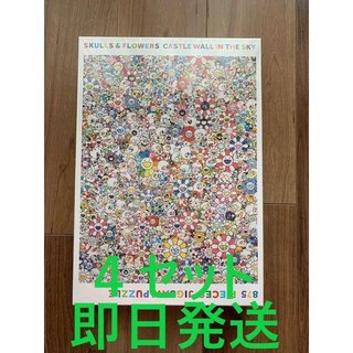 MEDICOM TOY - 村上隆 パズル SKULLS & FLOWERS 4個セット