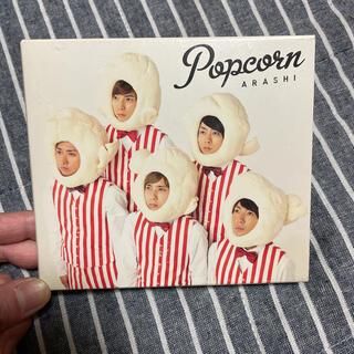 アラシ(嵐)のpopcorn(ポップス/ロック(邦楽))