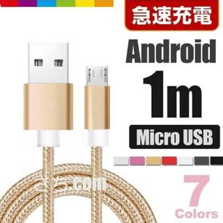 アンドロイド(ANDROID)のAndroid 充電器 microUSB タイプB アンドロイド ケーブル(バッテリー/充電器)