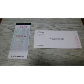 AEON - イオン株主優待券